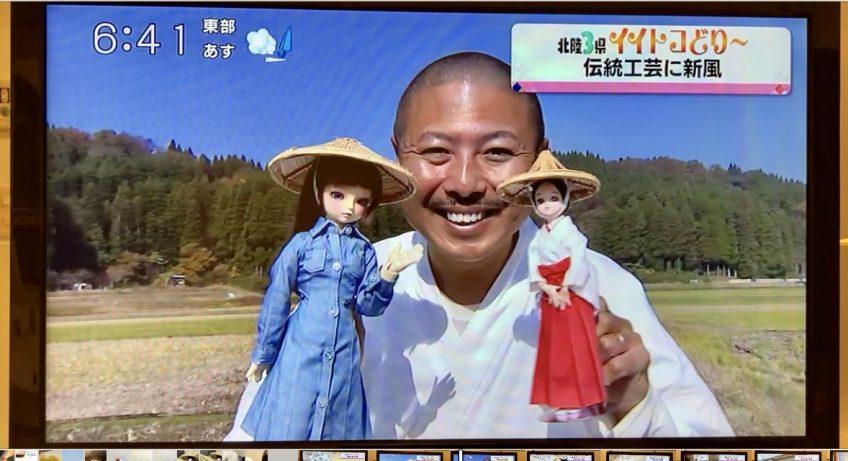 北陸三県イイトコどり -伝統工芸に新風-