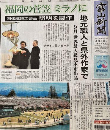 4月は2件のプロジェクトを新聞で取り上げて頂きました。