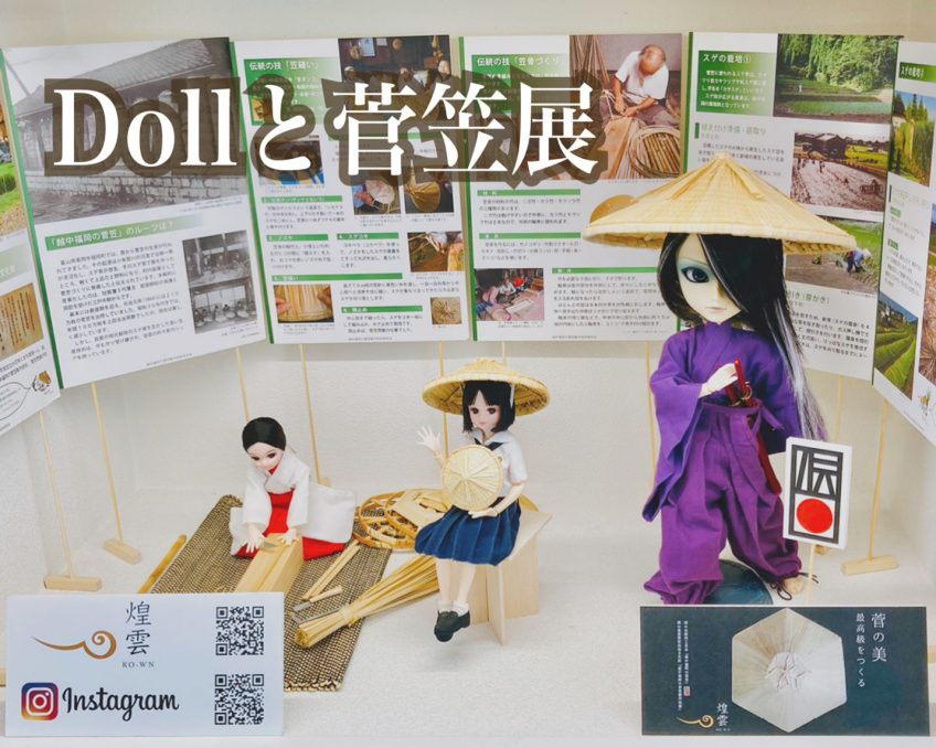 Dollと菅笠展